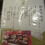 咲椀 - ランチメニュー 松花堂御前