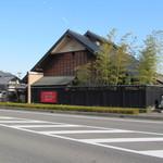 咲椀 - 和風建築のお店