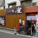 つけ麺 雀 - つけ麺 雀 関大前店