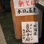 志蕎庵 江月 - 新そばの表示