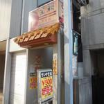 食べ放題 本格中華居酒屋 東順永 -
