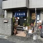 市場珈琲 - お店の外観