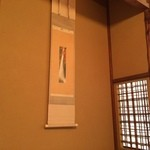 建仁寺 祇園 丸山 - 掛け軸