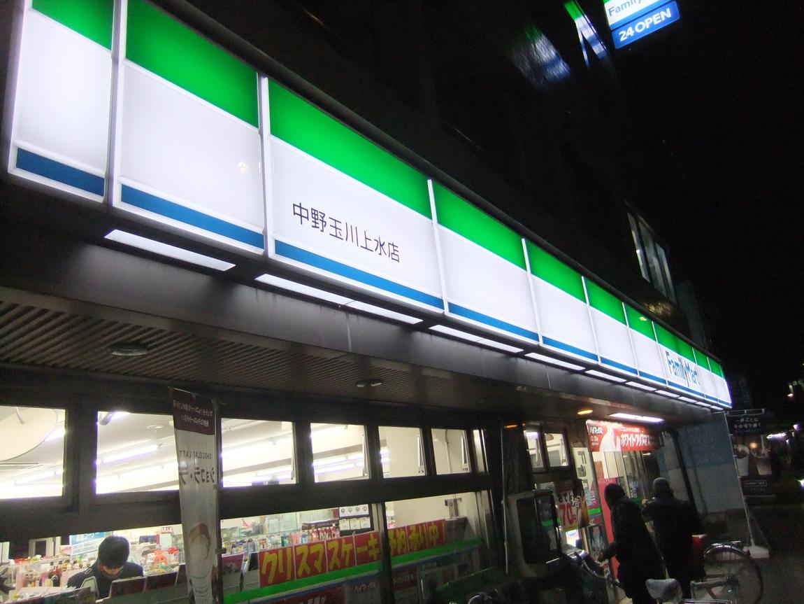 ファミリーマート 中野玉川上水店