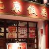 北京料理 北京飯店 - 外観写真:当店の外観になります!赤い看板が目印!