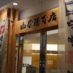 山本屋本店 -
