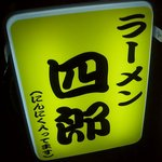 """めんだ - 吉祥寺""""武蔵野油そば めんだ""""昼もある「ラーメン四郎」転がし看板"""