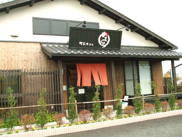 町家かふぇ かまくら  西福岡店