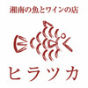 湘南の魚とワインの店 ヒラツカ - メニュー写真:logo
