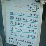 Kanda Coffee - ランチメニューにアルコールが載っています。