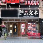 背脂らーめん宮本 - 2014/12/09撮影