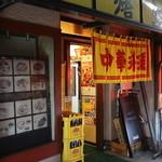 33330220 - 大宮南銀を抜けて…路地の奥、THE中華料理屋といった趣の「中華料理 悟空林」