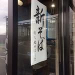 そば ほし乃家 -