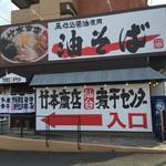 竹本商店 - 2014/12/9愛宕橋そば目立つ外観