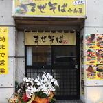 まぜそば小島屋  - 門には開店の花束が