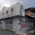 道久製麺所 - 店の外観 ※2014年11月