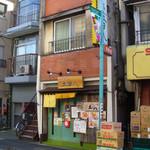 土田八 - 土田八(店舗外観)
