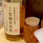 銀座 篝 - カウンターには有機玄米酢が。 '14 11月中旬