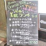 Ginsai 銀座 - ランチメニュー