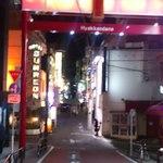 まん福亭 - 夜の円山町、一人で歩くところでは無い。。。