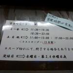 川口家 - 2014.11より営業時間変更の模様