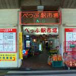 野田商店 - べっぷ駅市場の入り口