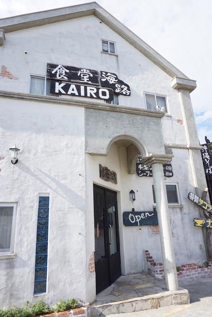 レストラン海路 (カイロ) - 本部町/定食・食堂 [食べログ]