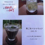 山笑茶屋 -