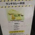33358466 - 2014/12 ランチカレー弁当