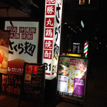 Sakurakouji - 一階の店舗入口