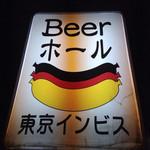 東京インビス - 入口看板