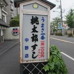 桃太郎すし -