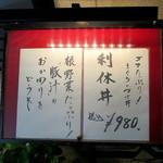 33362685 - 「利休丼」という料理名に引き寄せられて入店