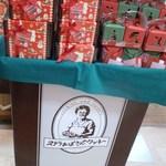 ステラおばさんのクッキー - 商品