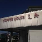 コーヒーハウスミキ -