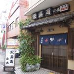 栄寿司小吉 - お店は長崎市の繁華街のほど近くにあります。