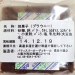 パティスリー ショコラトリー オーディネール - ブラウニーの原材料表示 '14 12月上旬