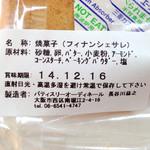 パティスリー ショコラトリー オーディネール - フィナンシェ サレの原材料表示 '14 12月上旬