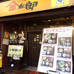 金太郎 - 新中野駅から徒歩2分