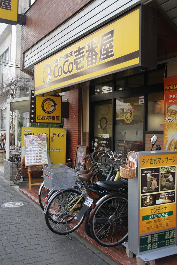 CoCo壱番屋 国分寺南口店