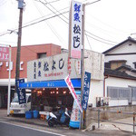 松よし - 経営元の鮮魚店