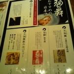 33380914 - 日本酒メニュー
