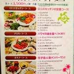 ロコズキッチン - 充実したパーティーメニュー!
