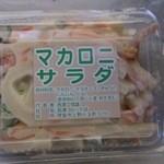 西沢コロッケ店 - マカロニサラダ100g=¥250
