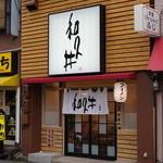 和久井 - お店