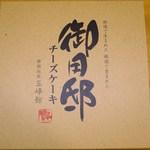 チーズガーデン五峰館 - チーズケーキ 1230円(2014-12-07)