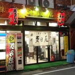 多田屋 - 2013年1月 賑わってます!