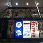 33388454 - 新宿の名門ビル「第一オスカービル」に沖縄料理が入っていたのでイッテみました。                       沖縄パラダイス