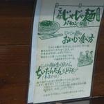 白龍 - 食べ方案内