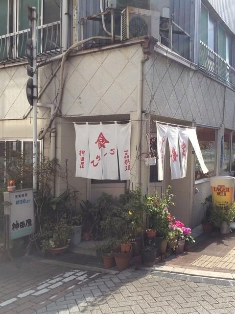 神田屋食堂 - いい雰囲気♪